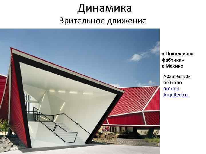 Динамика Зрительное движение «Шоколадная фабрика» в Мехико Архитектурн ое бюро Rojkind Arquitectos