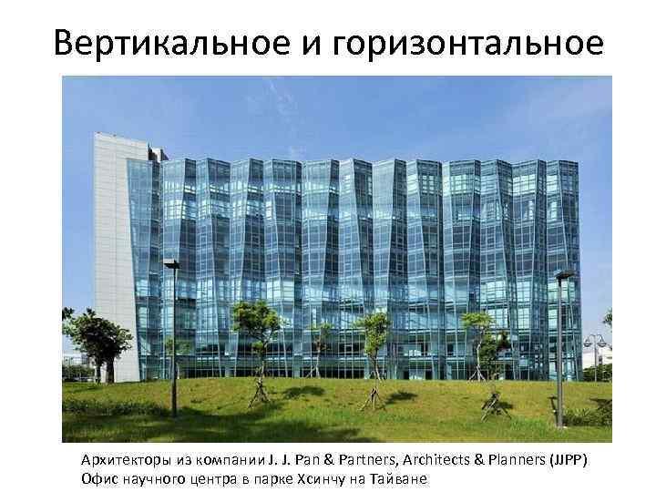 Вертикальное и горизонтальное Архитекторы из компании J. J. Pan & Partners, Architects & Planners