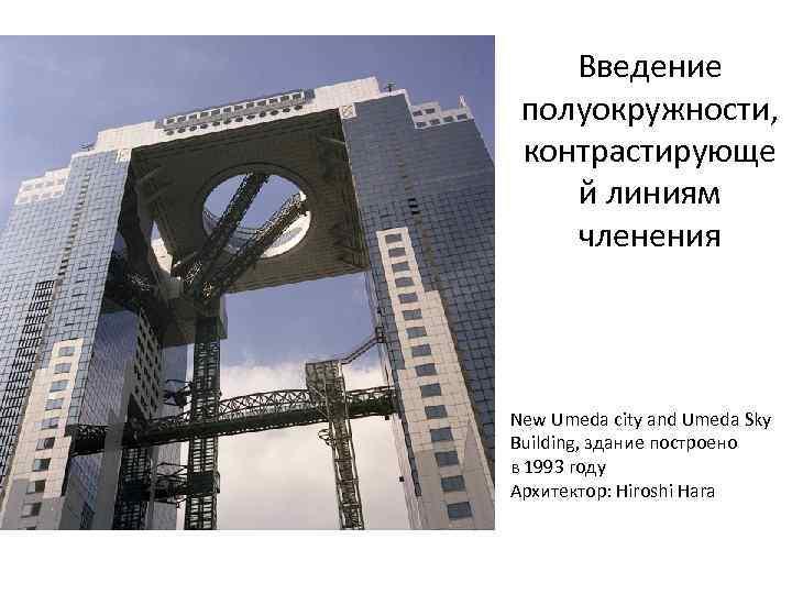 Введение полуокружности, контрастирующе й линиям членения New Umeda city and Umeda Sky Building, здание