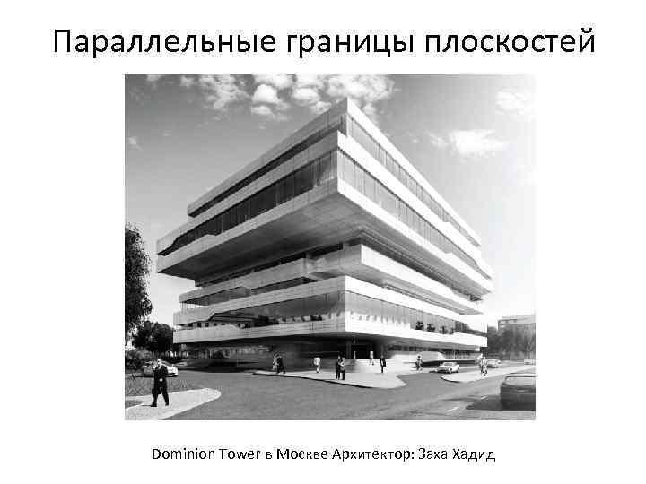 Параллельные границы плоскостей Dominion Tower в Москве Архитектор: Заха Хадид