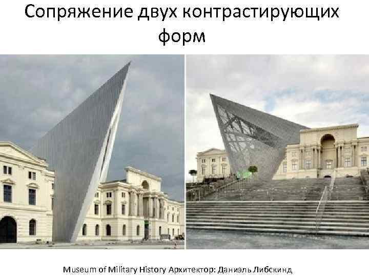 Сопряжение двух контрастирующих форм Museum of Military History Архитектор: Даниэль Либскинд