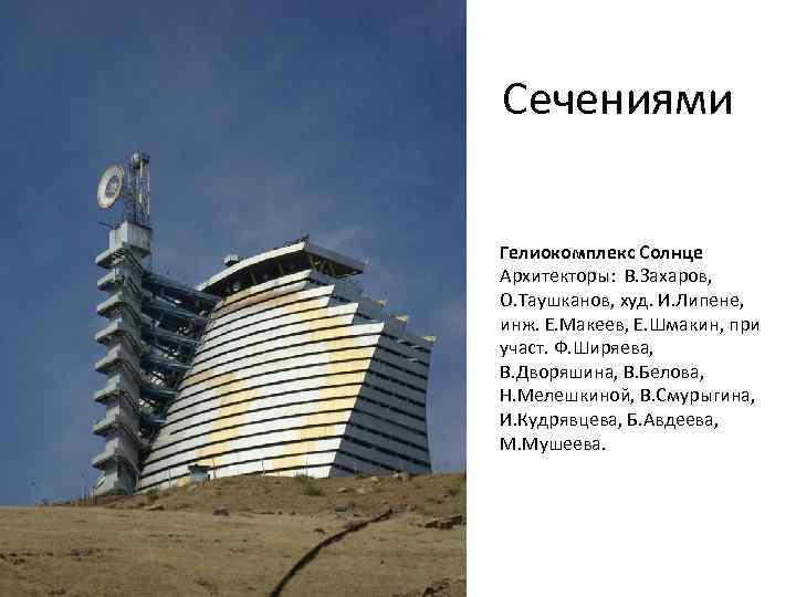 Сечениями Гелиокомплекс Солнце Архитекторы: В. Захаров, О. Таушканов, худ. И. Липене, инж. Е. Макеев,