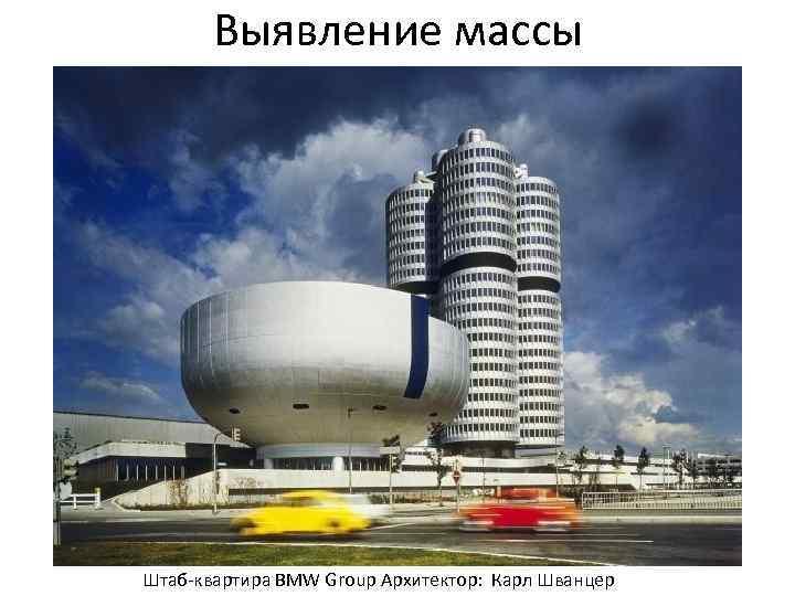 Выявление массы Штаб-квартира BMW Group Архитектор: Карл Шванцер