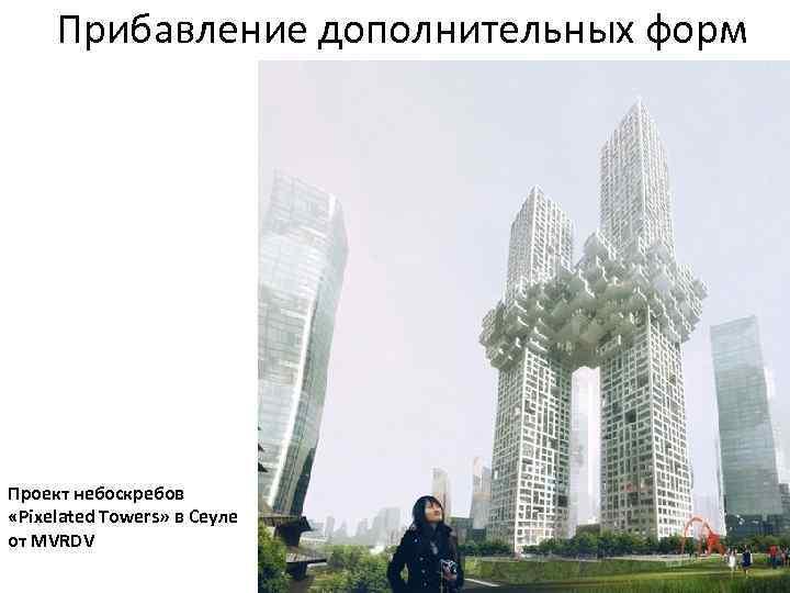 Прибавление дополнительных форм Проект небоскребов «Pixelated Towers» в Сеуле от MVRDV