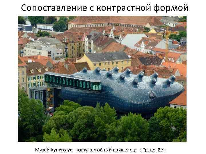 Сопоставление с контрастной формой Музей Кунстхаус – «дружелюбный пришелец» в Граце, Ben