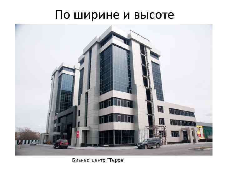 По ширине и высоте Бизнес–центр