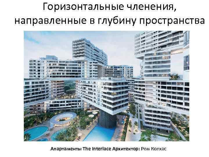 Горизонтальные членения, направленные в глубину пространства Апартаменты The Interlace Архитектор: Рем Колхас