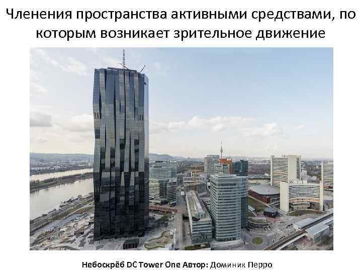 Членения пространства активными средствами, по которым возникает зрительное движение Небоскрёб DC Tower One Автор: