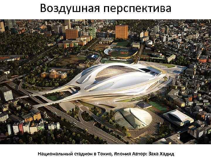 Воздушная перспектива Национальный стадион в Токио, Япония Автор: Заха Хадид