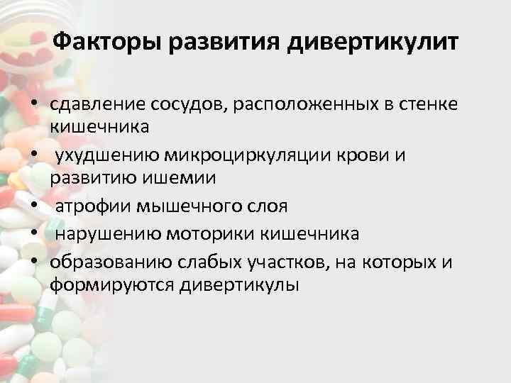 Диета При Дивертикулезе Кишечника Меню С Рецептами