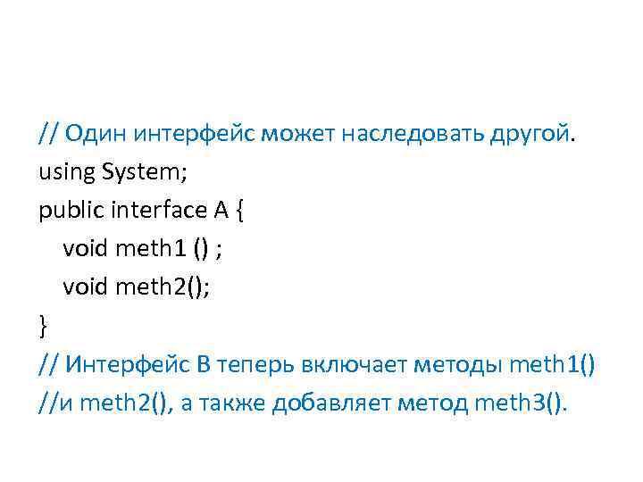 // Один интерфейс может наследовать другой. using System; public interface A { void meth