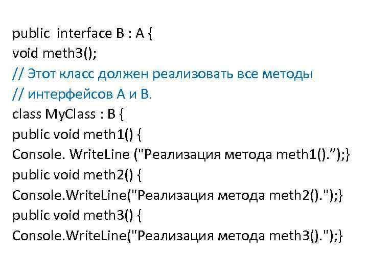 public interface В : A { void meth 3(); // Этот класс должен реализовать