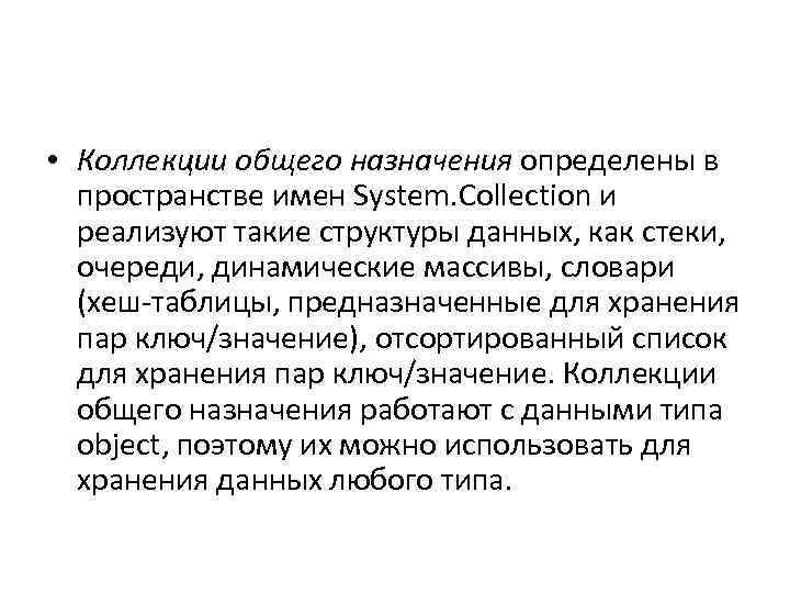 • Коллекции общего назначения определены в пространстве имен System. Collection и реализуют такие