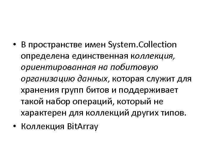 • В пространстве имен System. Collection определена единственная коллекция, ориентированная на побитовую организацию
