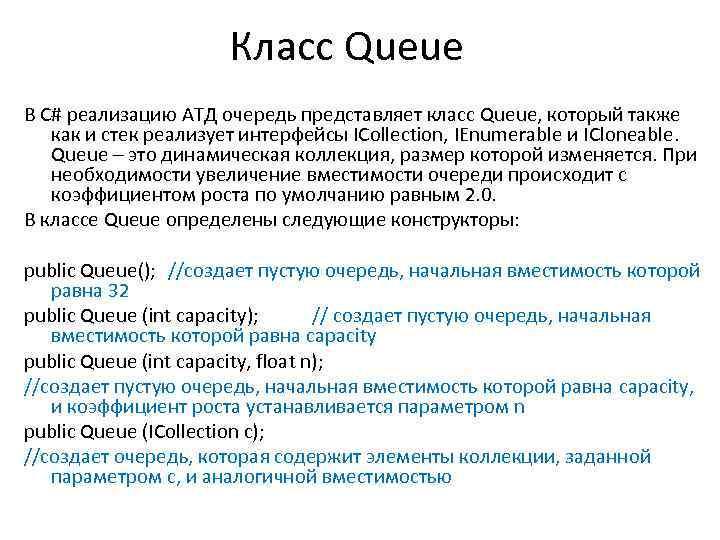 Класс Queue В С# реализацию АТД очередь представляет класс Queue, который также как и