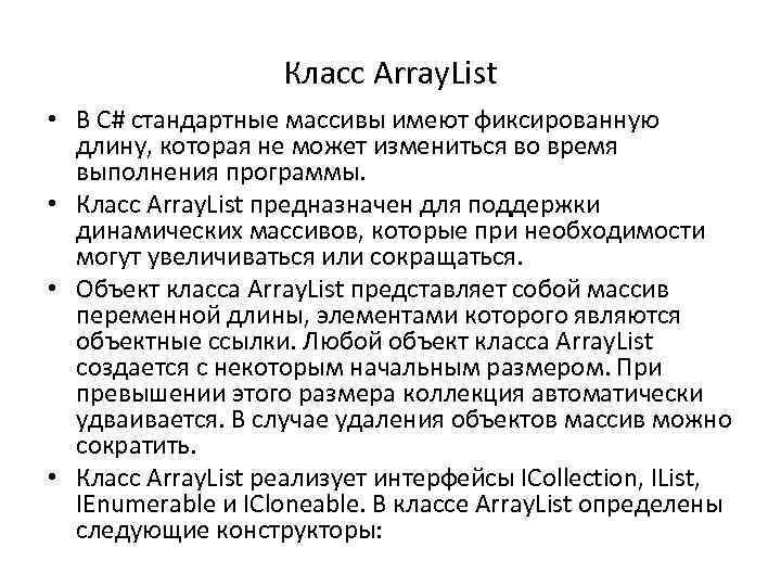 Класс Array. List • В С# стандартные массивы имеют фиксированную длину, которая не может