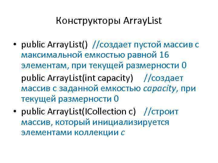 Конструкторы Array. List • public Array. List() //создает пустой массив с максимальной емкостью равной