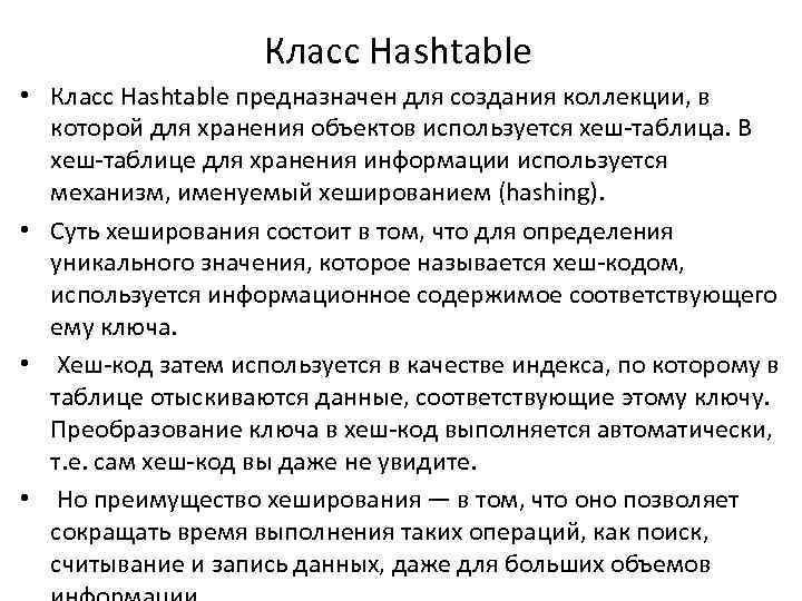 Класс Hashtable • Класс Hashtable предназначен для создания коллекции, в которой для хранения объектов
