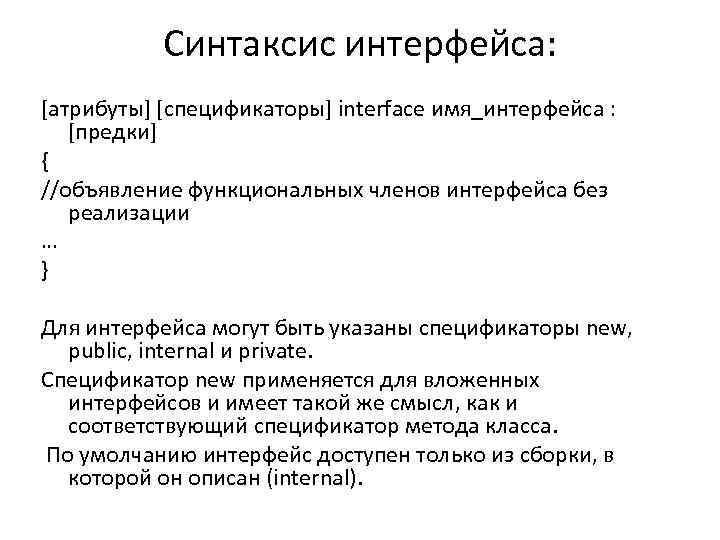 Синтаксис интерфейса: [атрибуты] [спецификаторы] interface имя_интерфейса : [предки] { //объявление функциональных членов интерфейса