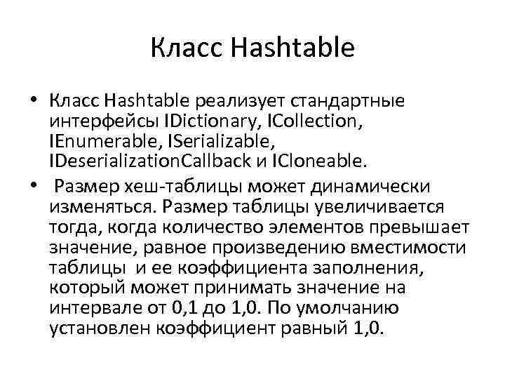 Класс Hashtable • Класс Hashtable реализует стандартные интерфейсы IDictionary, ICollection, IEnumerable, ISerializable, IDeserialization. Callback