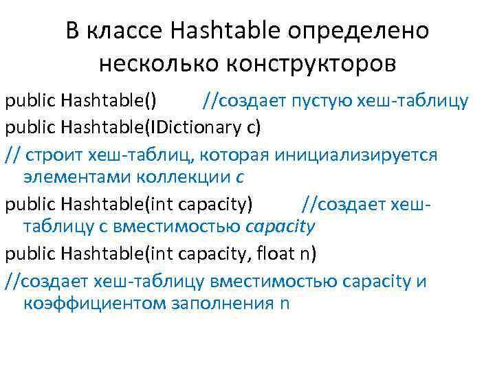 В классе Hashtable определено несколько конструкторов public Hashtable() //создает пустую хеш-таблицу public Hashtable(IDictionary с)
