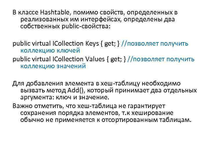 В классе Hashtable, помимо свойств, определенных в реализованных им интерфейсах, определены два собственных public-свойства: