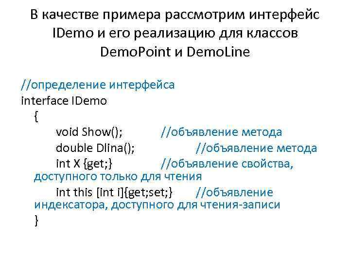 В качестве примера рассмотрим интерфейс IDemo и его реализацию для классов Demo. Point и