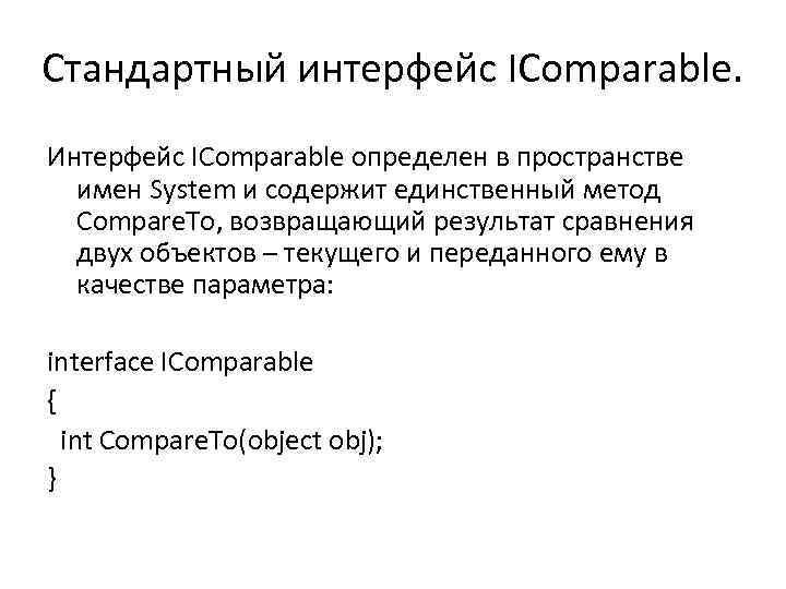 Стандартный интерфейс IСomparable. Интерфейс IComparable определен в пространстве имен System и содержит единственный метод