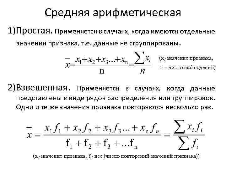 Средняя арифметическая 1)Простая. Применяется в случаях, когда имеются отдельные значения признака, т. е. данные