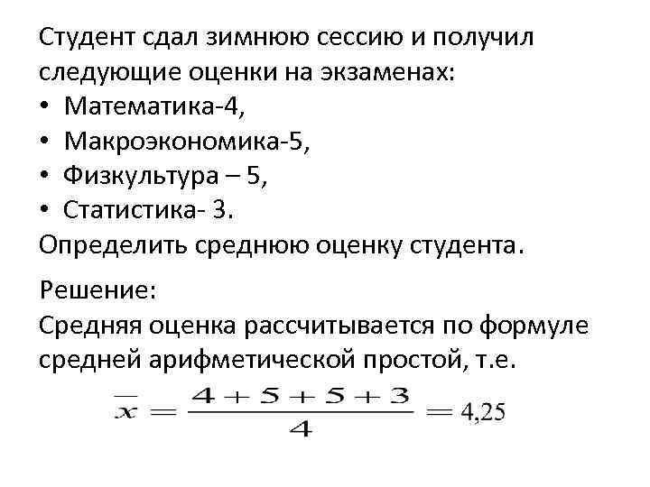 Студент сдал зимнюю сессию и получил следующие оценки на экзаменах: • Математика-4, • Макроэкономика-5,