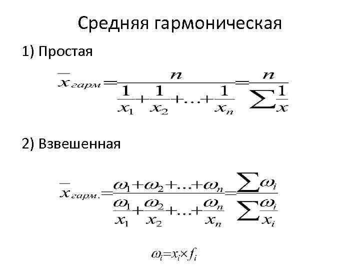 Средняя гармоническая 1) Простая 2) Взвешенная