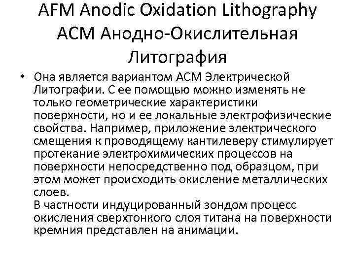 AFM Anodic Oxidation Lithography АСМ Анодно-Окислительная Литография • Она является вариантом АСМ Электрической Литографии.