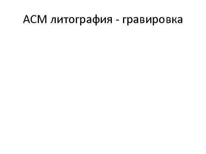 АСМ литография - гравировка