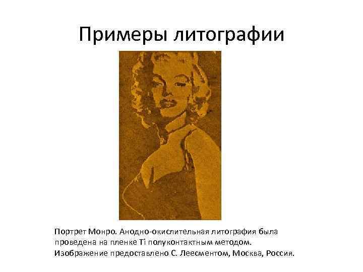 Примеры литографии Портрет Монро. Анодно-окислительная литография была проведена на пленке Ti полуконтактным методом. Изображение