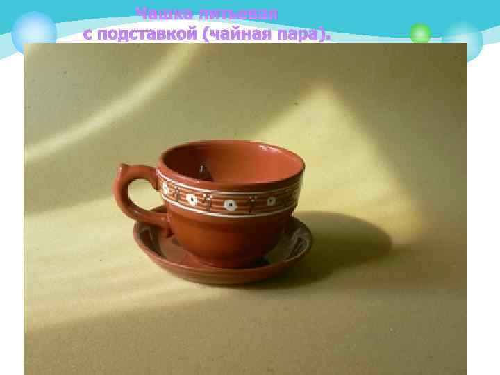 Чашка питьевая с подставкой (чайная пара).