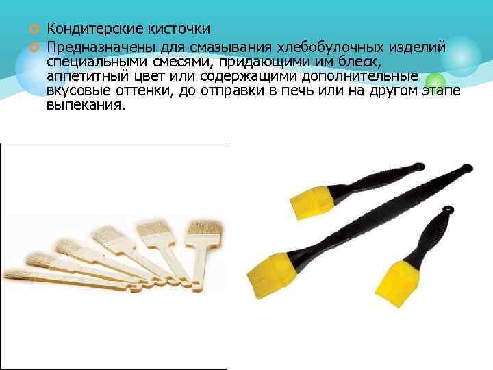 ¢ Кондитерские кисточки ¢ Предназначены для смазывания хлебобулочных изделий специальными смесями, придающими им блеск,