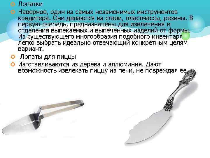 ¢ Лопатки ¢ Наверное, один из самых незаменимых инструментов кондитера. Они делаются из стали,