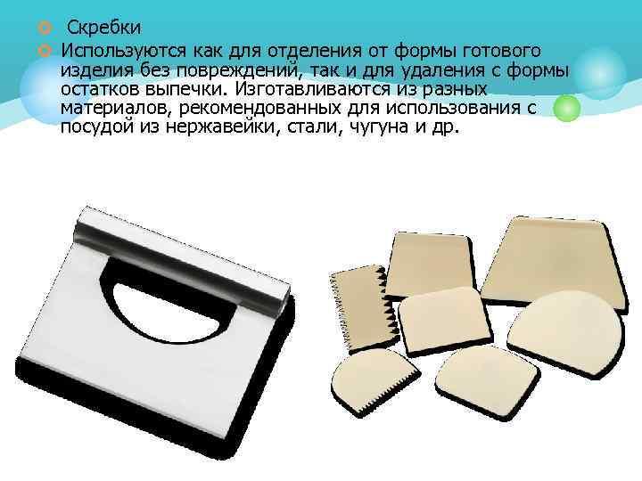 ¢ Скребки ¢ Используются как для отделения от формы готового изделия без повреждений, так