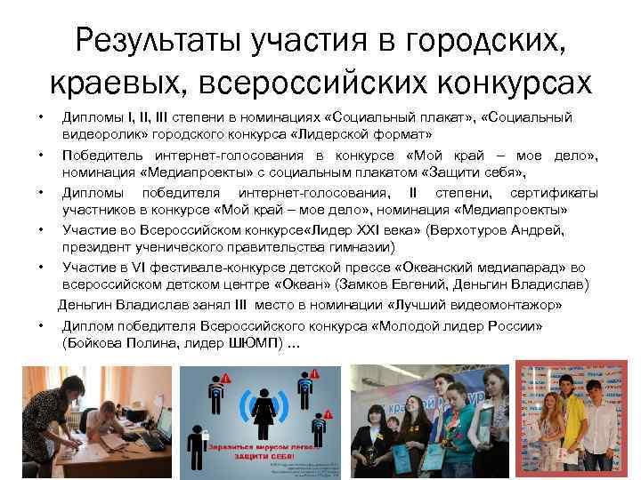 Результаты участия в городских, краевых, всероссийских конкурсах • Дипломы I, III степени в номинациях