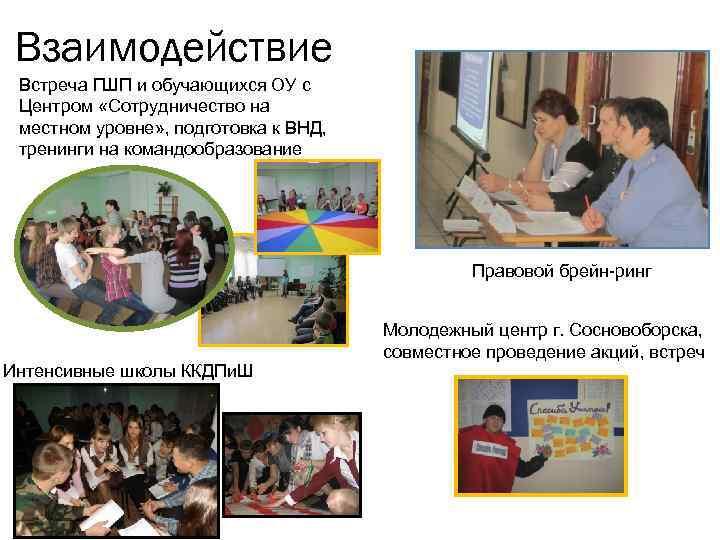 Взаимодействие Встреча ГШП и обучающихся ОУ с Центром «Сотрудничество на местном уровне» , подготовка