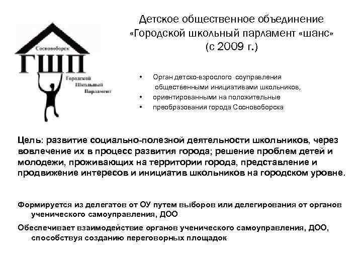Детское общественное объединение «Городской школьный парламент «шанс» (с 2009 г. ) • Орган детско-взрослого
