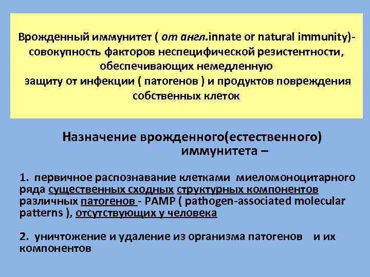 Врожденный иммунитет ( от англ. innate or natural immunity)совокупность факторов неспецифической резистентности, обеспечивающих немедленную