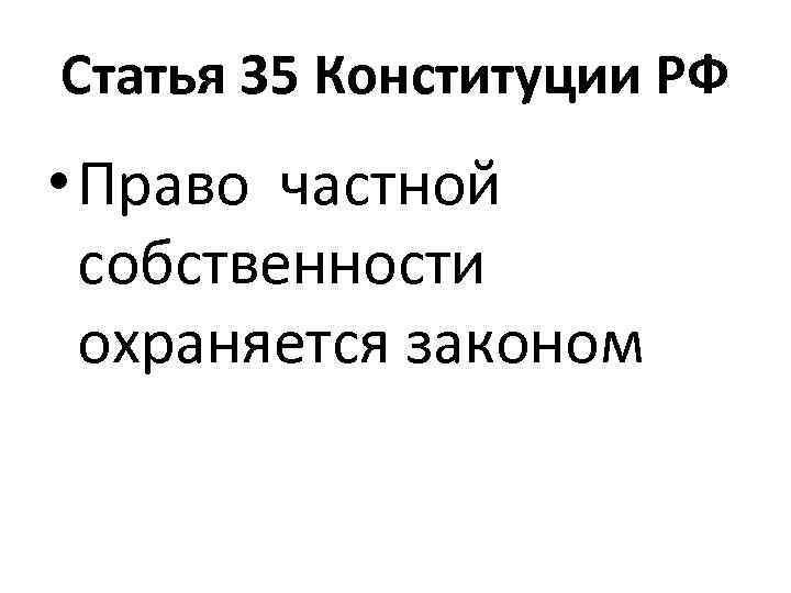 Статья 35 Конституции РФ • Право частной собственности охраняется законом