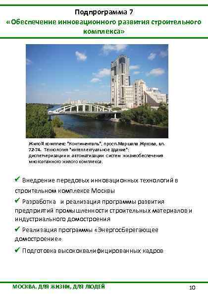 Подпрограмма 7 «Обеспечение инновационного развития строительного комплекса» Жилой комплекс