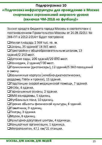 Подпрограмма 10 «Подготовка инфраструктуры для проведению в Москве спортивных соревнований мирового уровня (включая ЧМ-2018
