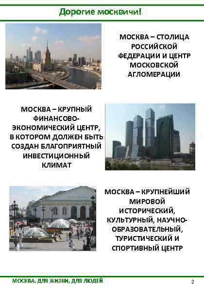 Дорогие москвичи! МОСКВА – СТОЛИЦА РОССИЙСКОЙ ФЕДЕРАЦИИ И ЦЕНТР МОСКОВСКОЙ АГЛОМЕРАЦИИ МОСКВА – КРУПНЫЙ