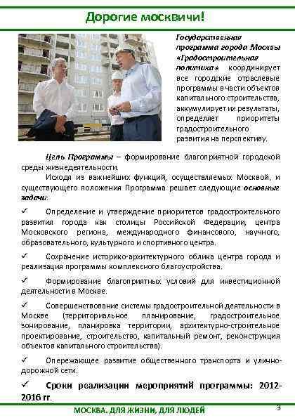 Дорогие москвичи! Государственная программа города Москвы «Градостроительная политика» координирует все городские отраслевые программы в