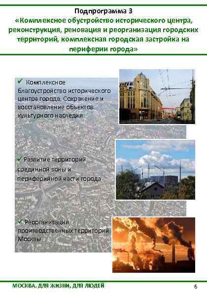 Подпрограмма 3 «Комплексное обустройство исторического центра, реконструкция, реновация и реорганизация городских территорий, комплексная городская