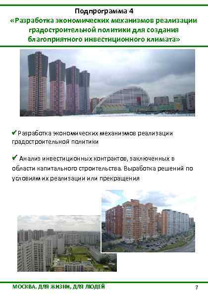 Подпрограмма 4 «Разработка экономических механизмов реализации градостроительной политики для создания благоприятного инвестиционного климата» Разработка