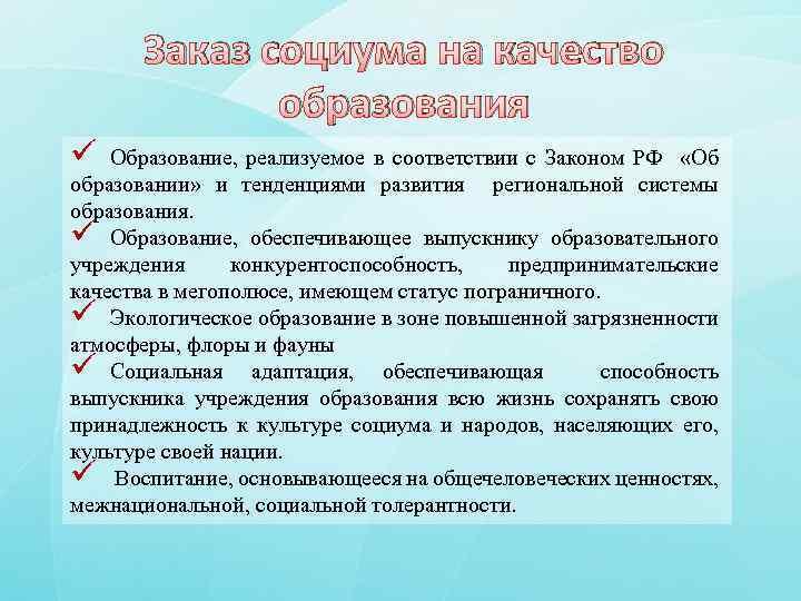 Заказ социума на качество образования ü Образование, реализуемое в соответствии с Законом РФ «Об